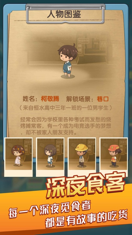 串串人生 screenshot-4