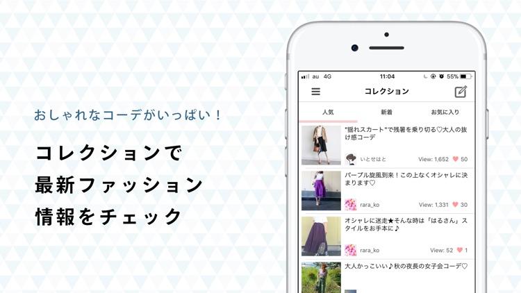 コーデスナップ -ファッションコーディネートアプリ コデスナ screenshot-3