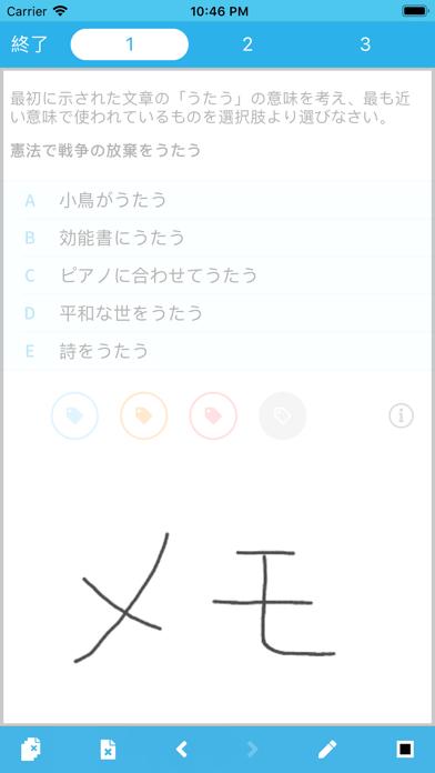 SPI言語 【Study Pro】 ScreenShot3