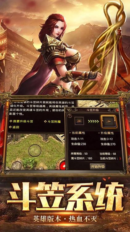 复古英雄版:红月战神 screenshot-4