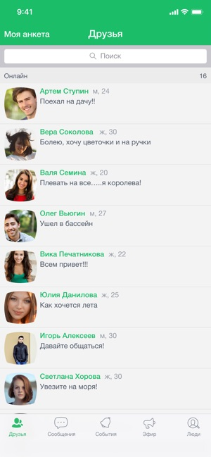 Чаты знакомств для общения для взрослых знакомства в новомосковске на одну ночь