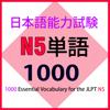 Từ Vựng N5 ( Tiếng Nhật JLPT )