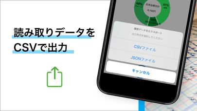 ICカード読取くんのおすすめ画像3