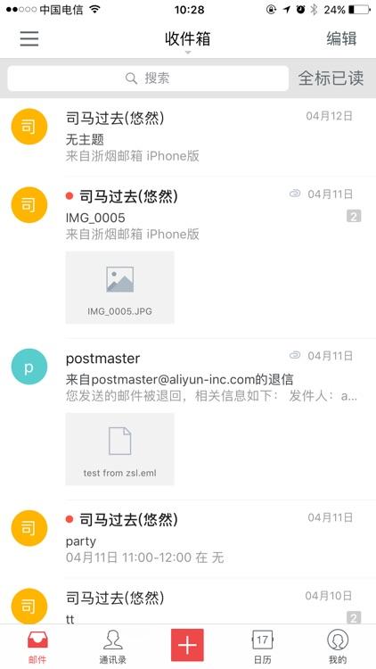 浙烟邮箱 screenshot-1