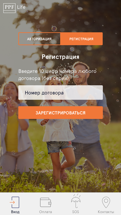 PPF Life ClientСкриншоты 2