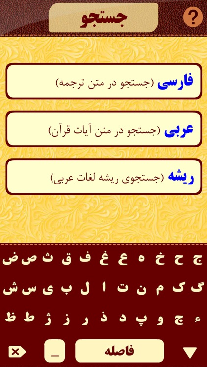 Quran Hakim Farsi قرآن حکیم screenshot-4