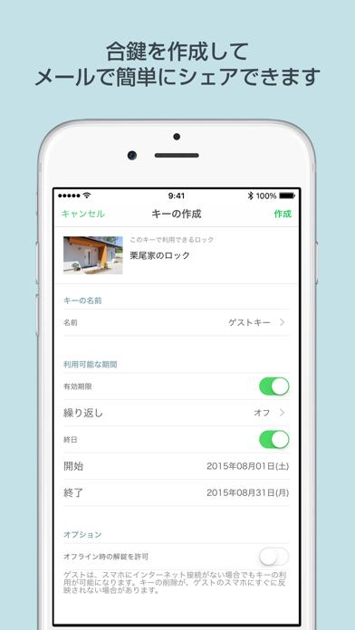 Qrio Smart Lock(キュリオスマートロック)のおすすめ画像3