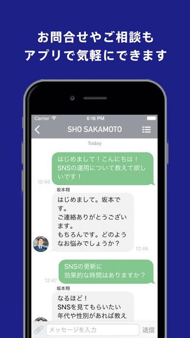 坂本翔の公式アプリのスクリーンショット5
