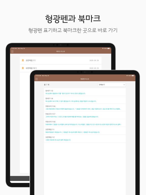 두란노 성경&사전 for iPadのおすすめ画像8