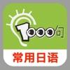 常用日语1000句 -精选完整句型 - iPhoneアプリ