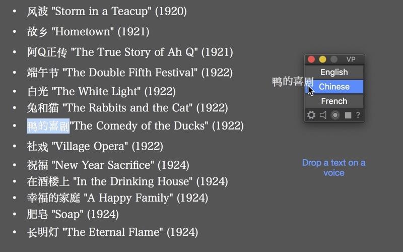 VoicePicker скриншот программы 2