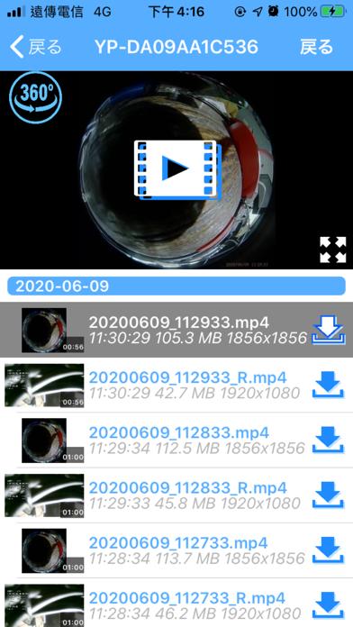 DR Remote TypeEのおすすめ画像4