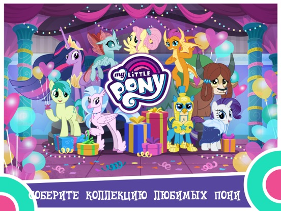 MY LITTLE PONY: Магия Принцесс на iPad