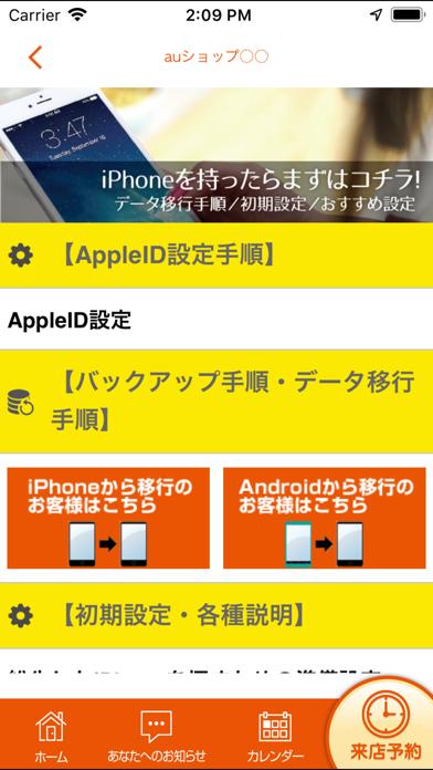 ショップアプリ for auのおすすめ画像4