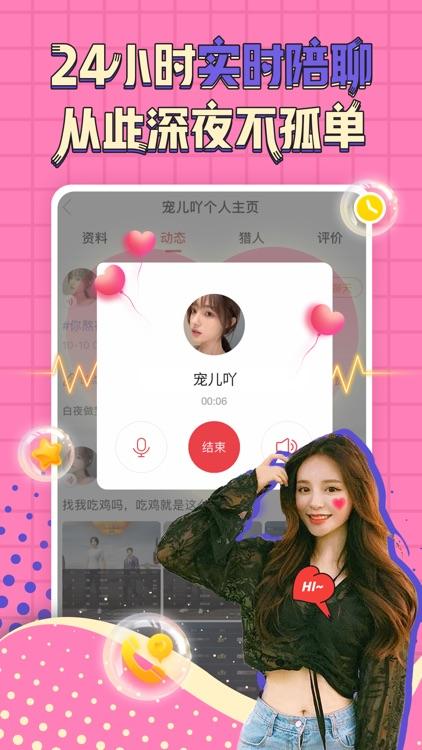 猎游网娱-游戏约玩和语音聊天平台 screenshot-4