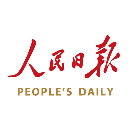 人民日报 - 有品质的新闻