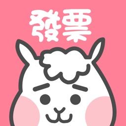 懶洋羊發票對獎