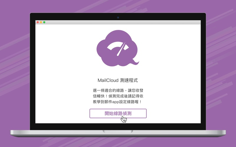MailCloud 測速程式 скриншот программы 1