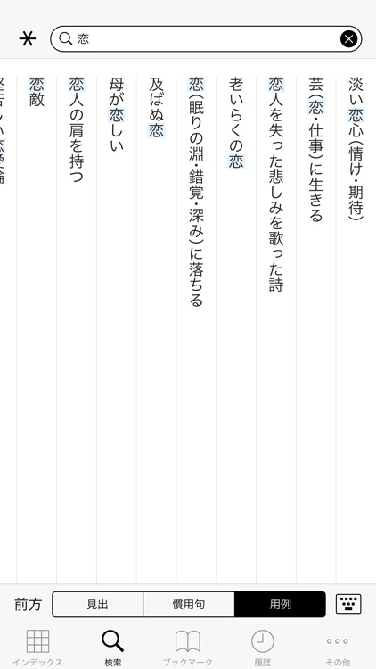 新明解国語辞典 第七版 発音音声付き screenshot-4