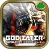 パチスロ ゴッドイーター - iPhoneアプリ