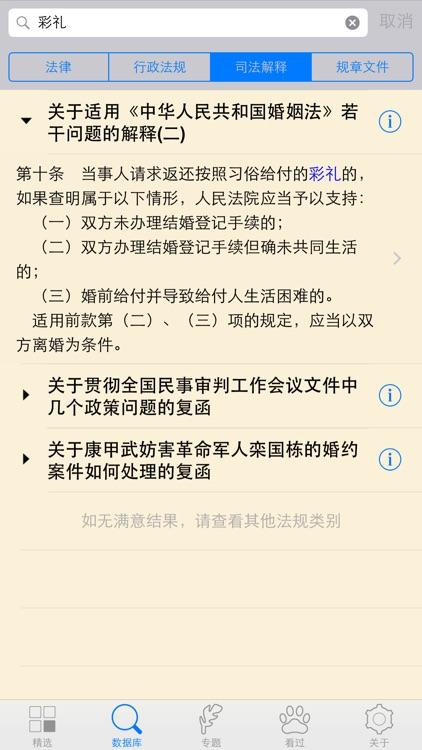 看法  中国法律数据库 screenshot-3