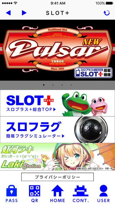 スロプラス+のスクリーンショット1