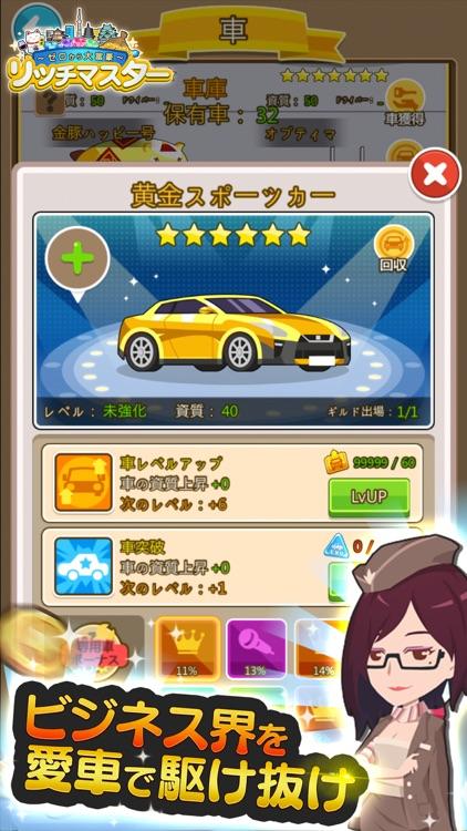 リッチマスター~ゼロから大富豪~ screenshot-3