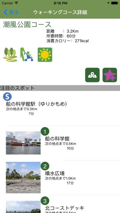 品川区ウォーキングマップのおすすめ画像5
