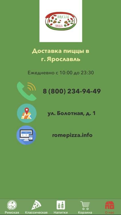 Римская Пицца Доставка screenshot-4