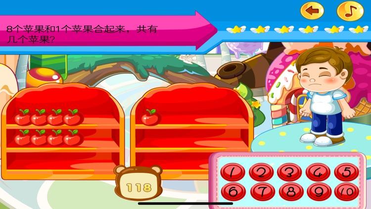 甜心宝贝经营餐厅 数学游戏 screenshot-3