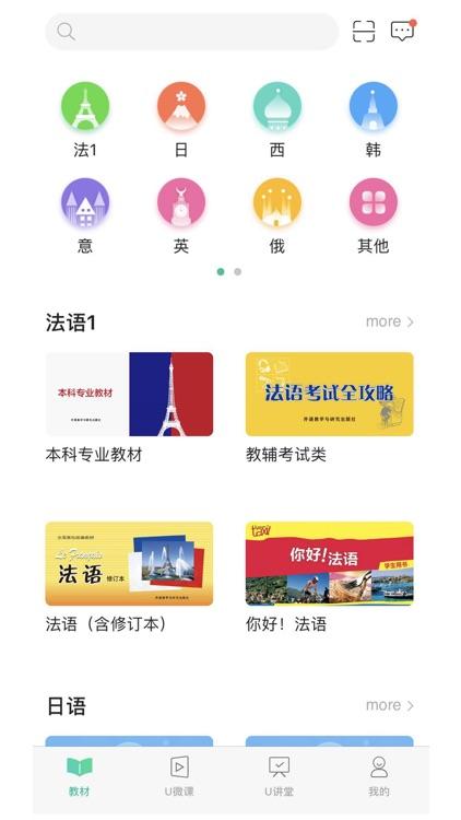 外研随身学 screenshot-4