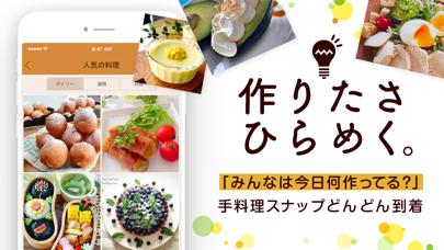 料理カメラ SnapDish 人気写真とレシピのお料理アプリ ScreenShot2