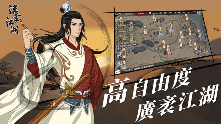 漢家江湖 screenshot-2