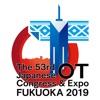 第53回日本作業療法学会(JOTC53)