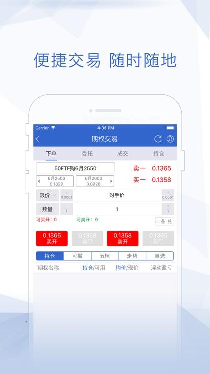 南京证券期权 screenshot-3
