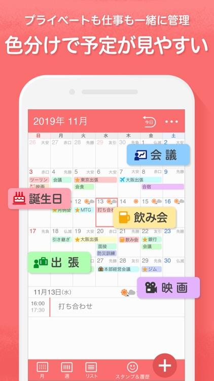 Yahoo!カレンダー screenshot-5