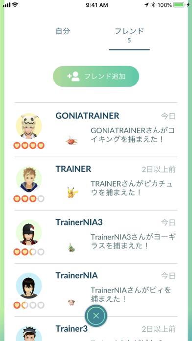 Pokémon GOのおすすめ画像5
