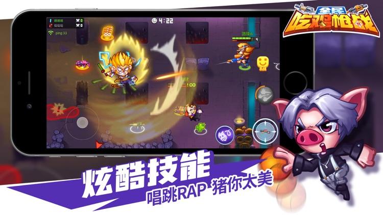 欢乐枪战-真人怼怼怼 screenshot-3
