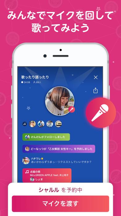 nana - 歌でつながる音楽コラボSNSスクリーンショット