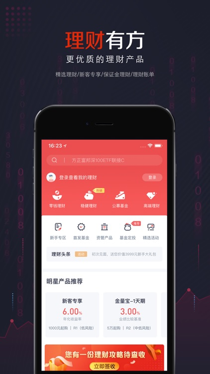 小方-方正证券 screenshot-3