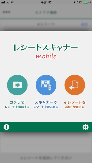 JDL レシートスキャナー モバイル (会社用)のおすすめ画像1
