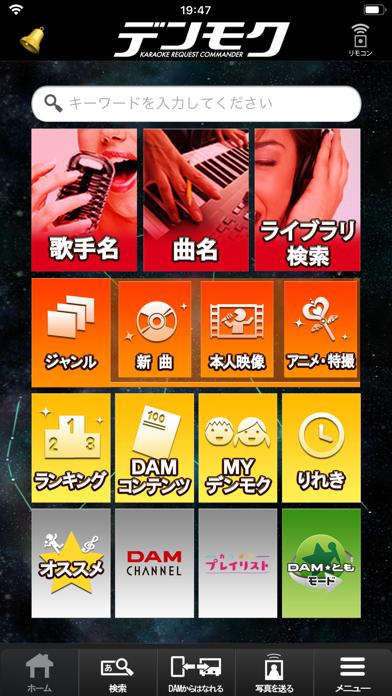 デンモクmini ScreenShot0