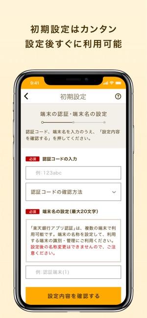 変更 機種 銀行 楽天 アプリ