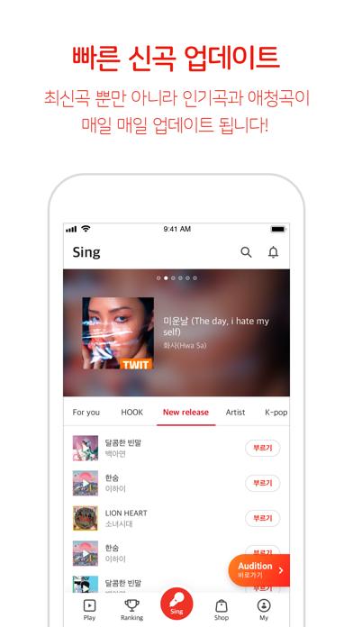 SingIt (싱잇, 구 딩가스타) for Windows