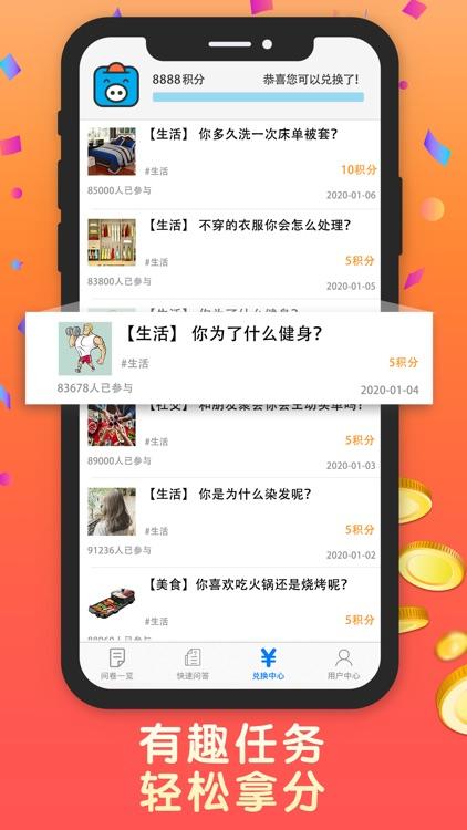 攒粒 screenshot-3