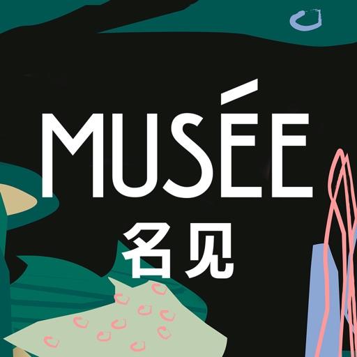 MUSEE名见-精致奢品闲置交易平台