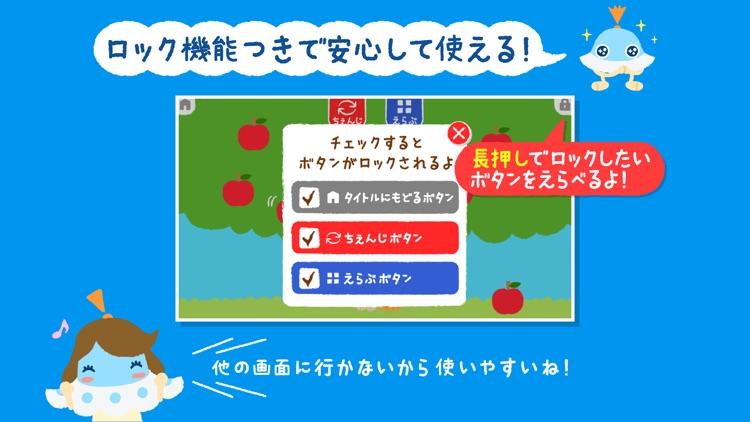 もっと!あそベビぷらす screenshot-4