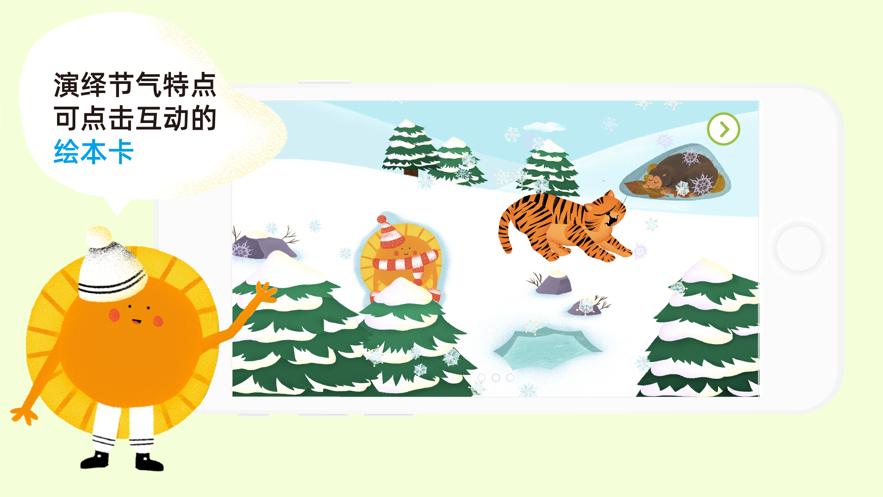 太阳的节气之旅-冬-6