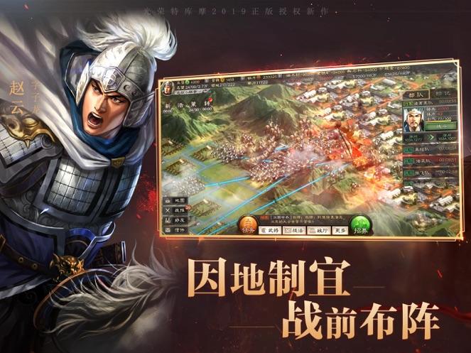 三国志·战略版-5