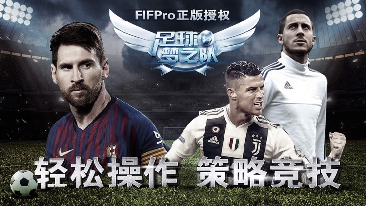 足球梦之队2021 screenshot-0